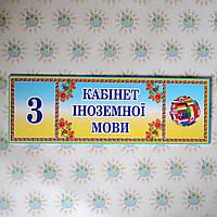 Табличка Кабинет иностранных языков