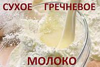 ВЕГА сухое гречневое молоко без глютена 1 кг