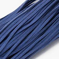 Шнур Замшевый, Цвет: Синий, Размер: Ширина 2.5мм, Толщина 1.4мм, 1шт/1м, (УТ100009731)