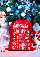 Красный мешок для подарков.