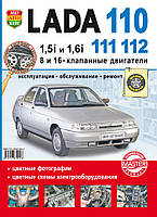 ЛАДА 110,  111,. 112 руководство по эксплуатации обслуживанию и ремонту, фото 1