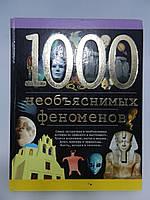 Хофельманн К. 1000 необъяснимых феноменов (б/у).