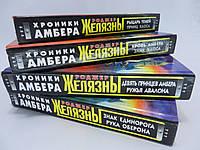 Желязны Р. Хроники Амбера. В 6 томах. 4 тома из 6 (б/у)., фото 1