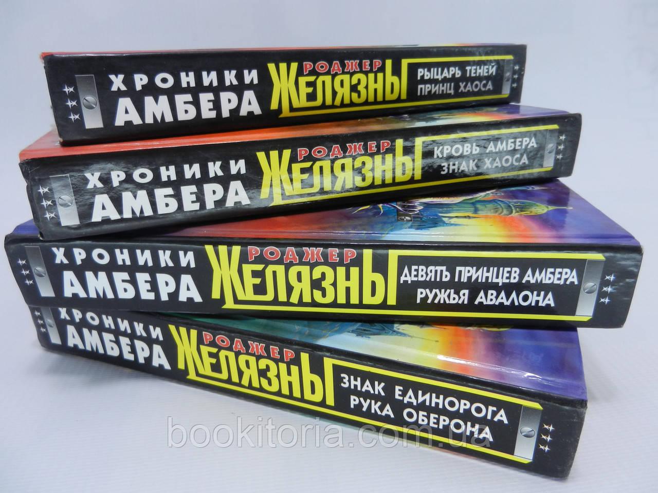 Желязны Р. Хроники Амбера. В 6 томах. 4 тома из 6 (б/у).