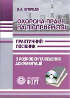Охорона праці на підприємстві. Практичний посібник з розробки та ведення документації (+ CD)