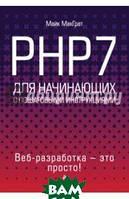 МакГрат Майк PHP7 для начинающих с пошаговыми инструкциями