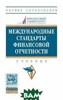 Гетьман В.Г. Международные стандарты финансовой отчетности. Учебник