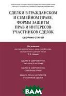 Абова Т. Сделки в гражданском и семейном праве,формы защиты прав и интересов участников сделок