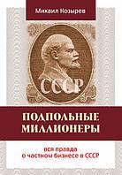 Подпольные миллионеры. Вся правда о частном бизнесе в СССР