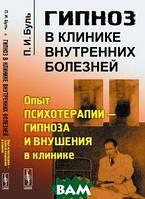 П. И. Буль Гипноз в клинике внутренних болезней. Опыт психотерапии - гипноза и внушения в клинике