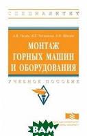 Гилев А.В. Монтаж горных машин и оборудования. Учебное пособие