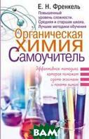 Френкель Е.Н. Органическая химия. Самоучитель