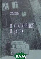 Ишимцева Е. В комбинашке и бусах