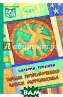 Роньшин Валерий Михайлович Новые приключения Вовки Морковкина
