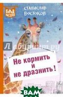 Востоков Станислав Владимирович Не кормить и не дразнить!