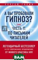 Горин Сергей Анатольевич А вы пробовали гипноз? Плюс часть II: по письмам читателей