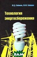 Сибикин Ю.Д. Технология энергосбережения. Учебник