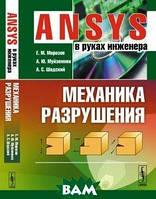 Е. М. Морозов, А. Ю. Муйземнек, А. С. Шадский ANSYS в руках инженера. Механика разрушения