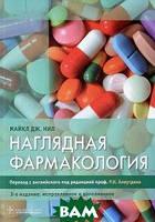 Майкл Дж. Нил Наглядная фармакология. Учебное пособие
