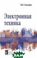 Гальперин М.В. Электронная техника. Учебник