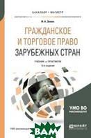 Зенин И.А. Гражданское и торговое право зарубежных стран. Учебник и практикум для бакалавриата и магистратуры