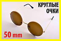 Очки круглые 02-Lu классика коричневые в золотой оправе большие 5см кроты тишейды стиль Леннон Лепс, фото 1