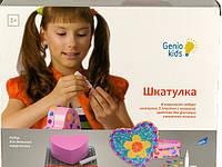 Набор для творчества Шкатулка, Genio kids