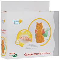 Набор творчества Фабрика мыловарения Котёнок, Genio kids