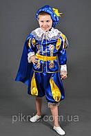 Детский костюм Принц, Король 8-11 лет. Новогодний карнавальный маскарадный на Новый Год!