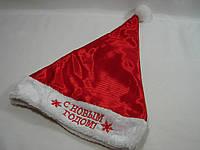 Блестящая шапка деда мороза красно-белая с надписью
