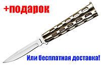 Нож балисонг 15078 (бабочка)+подарок или бесплатная доставка+документ что не ХО!