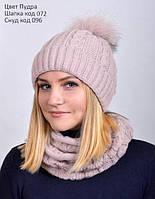Шапка зимняя женская с натуральным помпоном