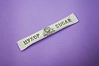 Цукор стікерований по 5 г з Вашим дизайном/ сахар в стиках с Вашим лого