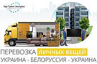 Организация Переездов из Украины в Белоруссию и из Белоруссии в Украину.