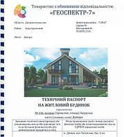 Технический паспорт на дом, ТЦ, здание, квартиру, гараж