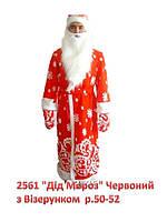 Костюм Деда мороза с узором красный