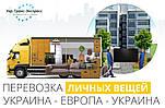 Организация Переездов из Украины в Европу и из Европы в Украину.