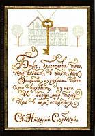 """Набор для вышивания крестом Crystal Art ВТ-1013 """"Благословение дома"""", 19x27.5 см"""