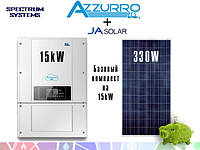 "Базовый комплект 15кВт Azzurro+Ja Solar под ""зеленый"" тариф"