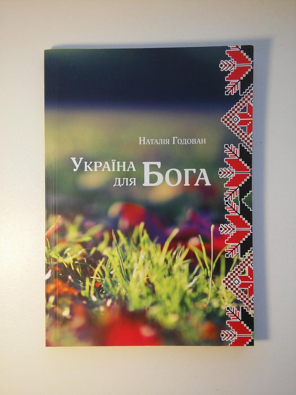 Україна для Бога. Вірші. Наталія Годован