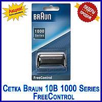 Сетка Braun 10B серии 1000 Series 1, FreeControl