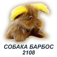Мягкая игрушка Собачка Барбос 30 см