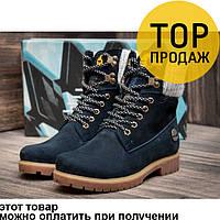 Женские зимние ботинки Timberland, на меху, синие / ботинки женские Тимберленд, на шнуровке, нубук, стильные