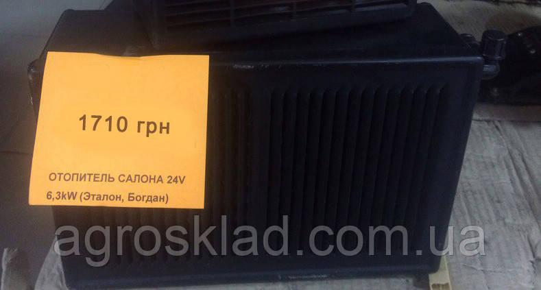 Отопитель салона (Эталон, Богдан) 24V 6,3кв