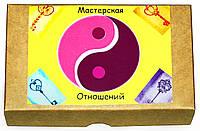 """""""Мастерская отношений"""" (Муромец В., Ратеева В.) - Метафорические ассоциативные карты, фото 1"""