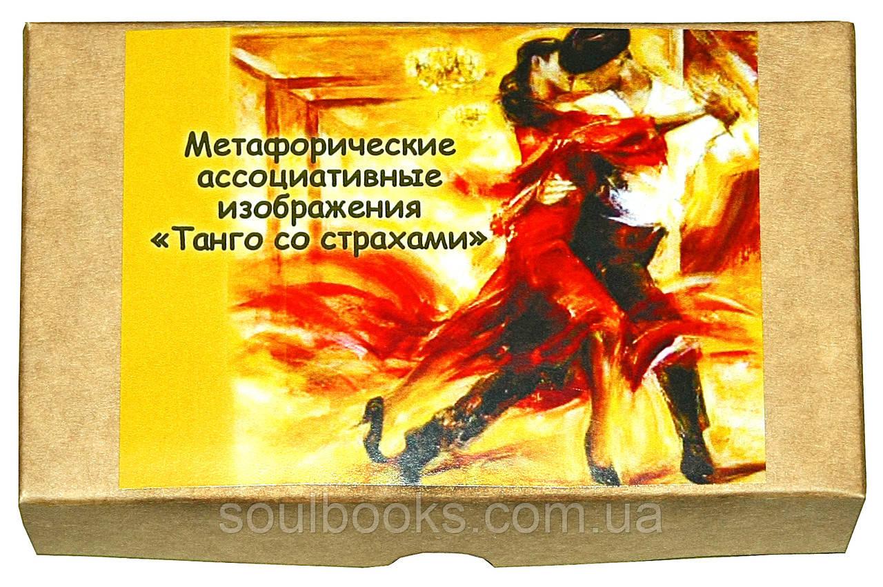 """""""Танго со страхами"""" (Муромец В., Ратеева В.) - Метафорические ассоциативные карты"""