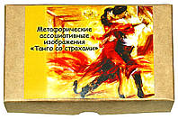 """""""Танго со страхами"""" (Муромец В., Ратеева В.) - Метафорические ассоциативные карты, фото 1"""
