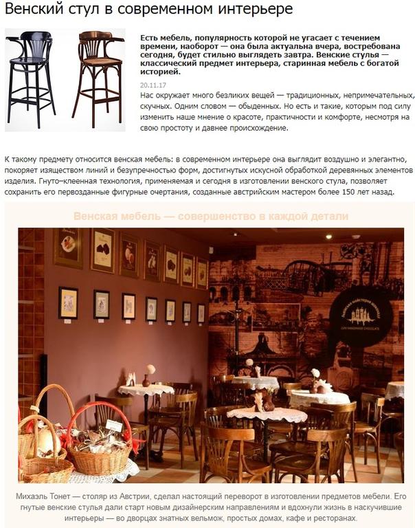 Вступительный информационный блок, слегка раскрывающий историческую ценность венской мебели и её историю.