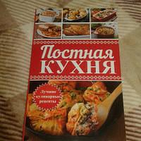 Книга Постная кухня