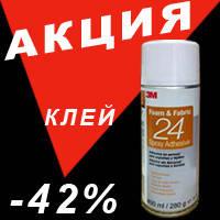 Акция ! -42% от цены. Аэрозольный клей3M™24